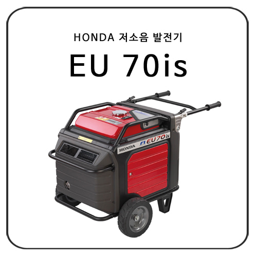혼다 HONDA EU 70is